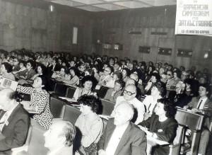 Варненски конгрес по затлъстяване 1988